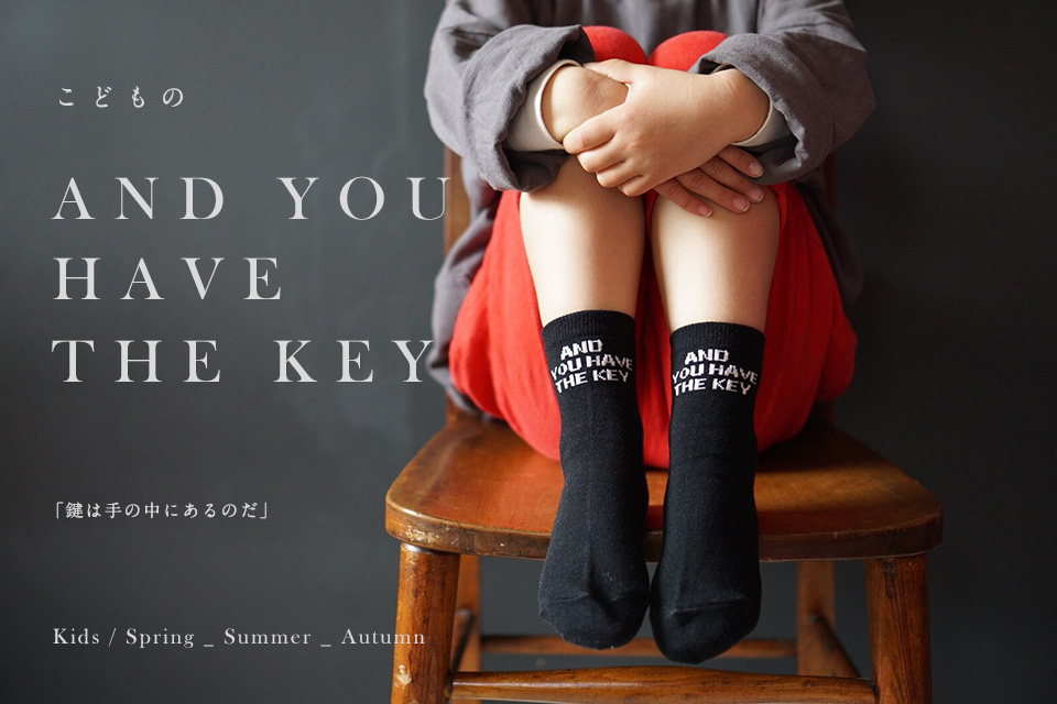 こどものAND YOU HAVE THE KEY