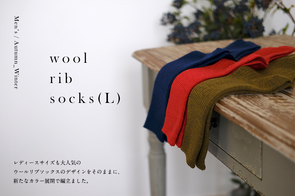 wool rib socks(L)
