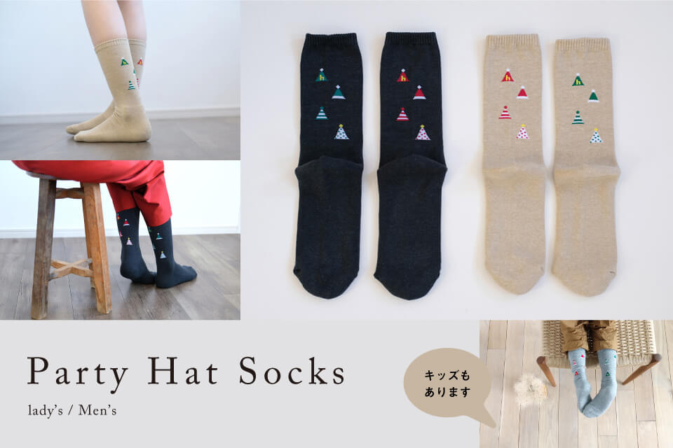 party hat socks